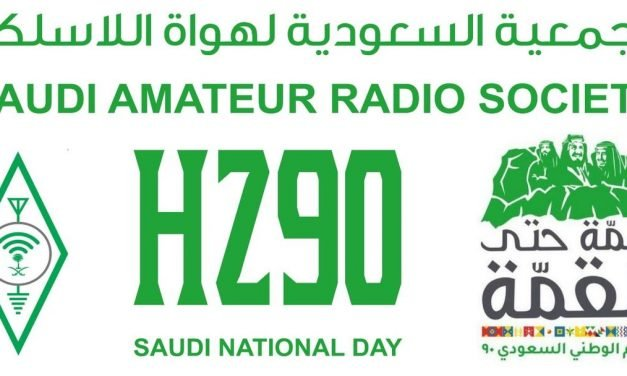 90th Saudi National Day